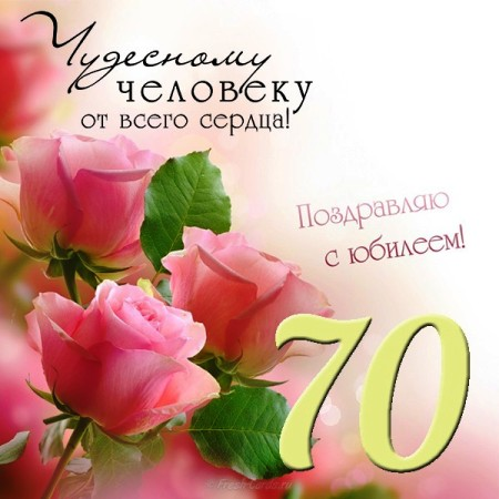 с днем рождения 70 лет женщине красивые