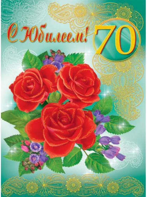 Поздравление с 70 женщине в стихах красивые открытки