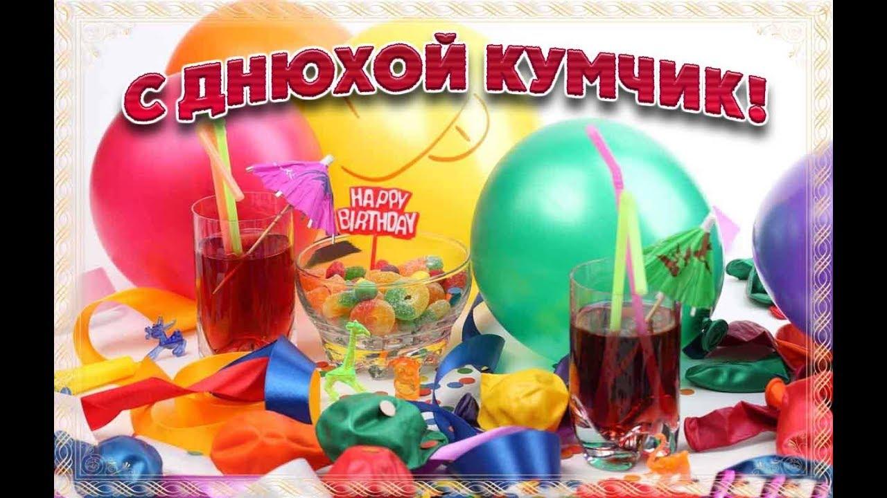 Поздравление с днем рождения в картинках кум