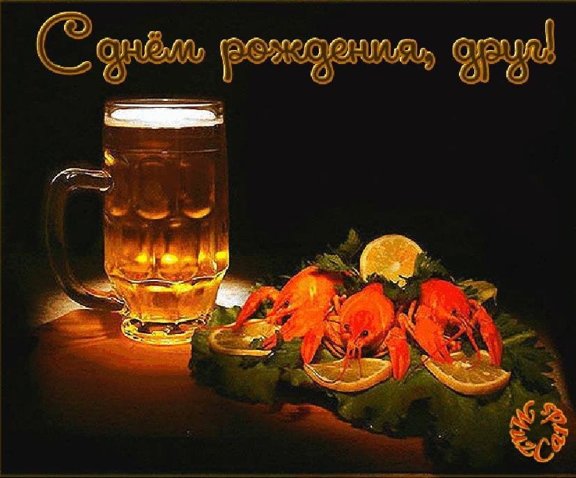 Прикольные картинки с днем рождения пива