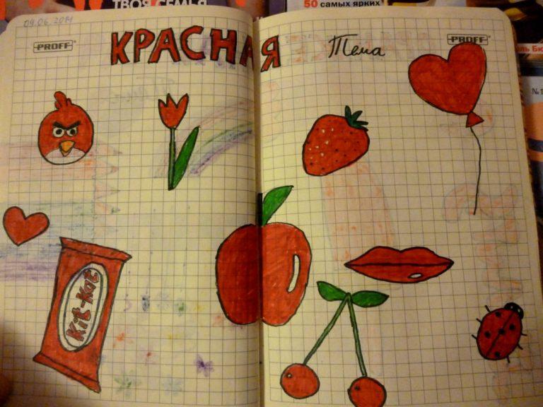 Днем, прикольные рисунки для личного дневника темы на тему легкая