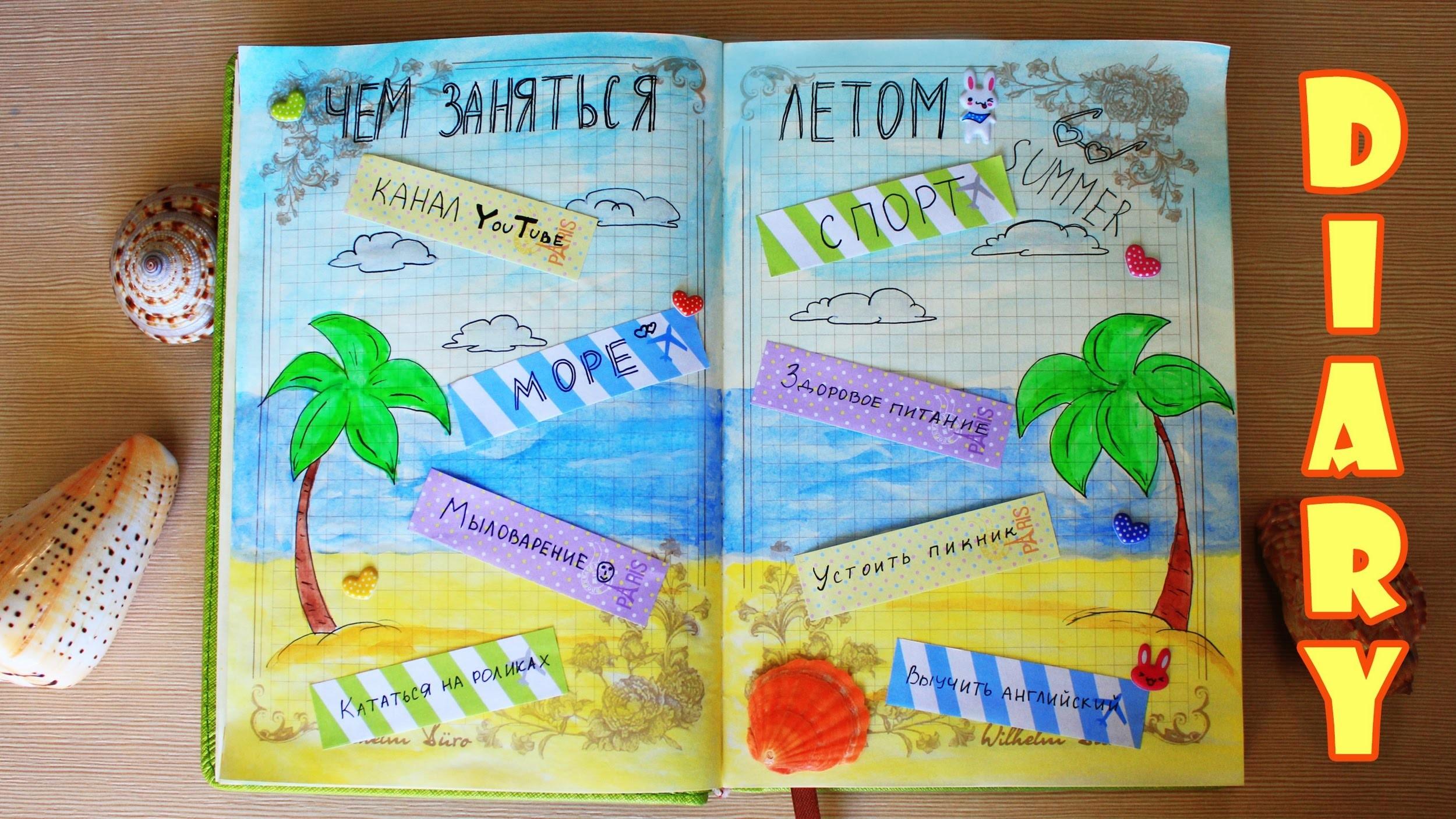 логотипом станет картинки рисунки для личного дневника с каникулами передовой