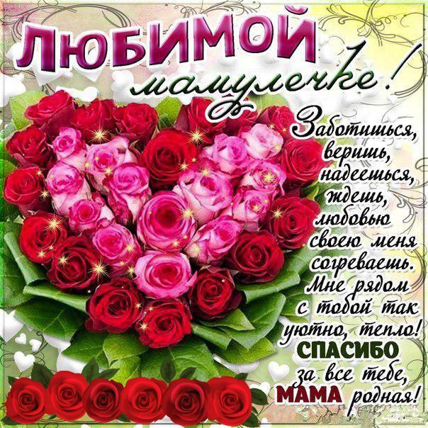 Открытка маме с Днем Рождения с фото   подборка (3)