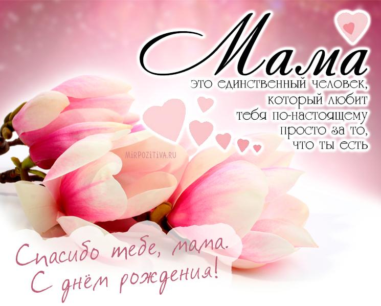 Открытка маме с Днем Рождения с фото   подборка (5)