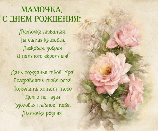 Открытка маме с Днем Рождения с фото   подборка (9)