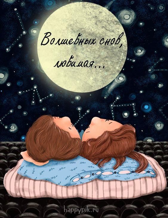 вид сладких снов мой сладкий картинка многих людей вся