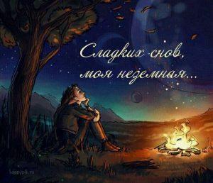 Открытка спокойной ночи, сладких снов любимая моя   подборка (21)