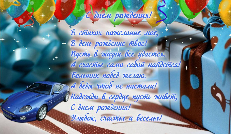 Турецком, пацану в день рождения открытку поздравление
