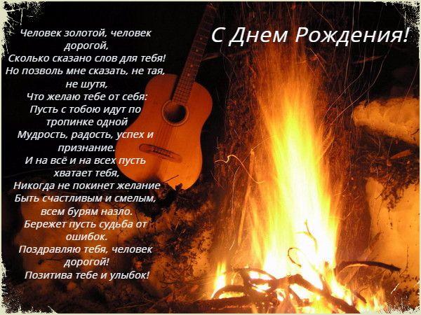 Открытка с Днем Рождения мужчине в стихах   очень приятные (25)