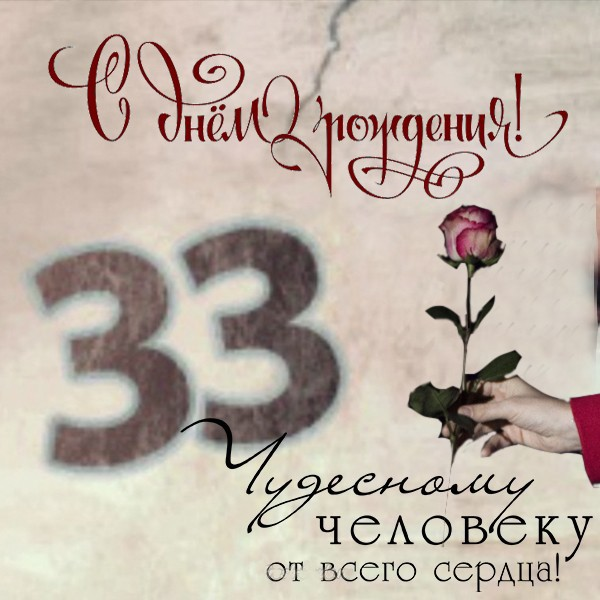Внимание, 33 года поздравления мужчине открытки