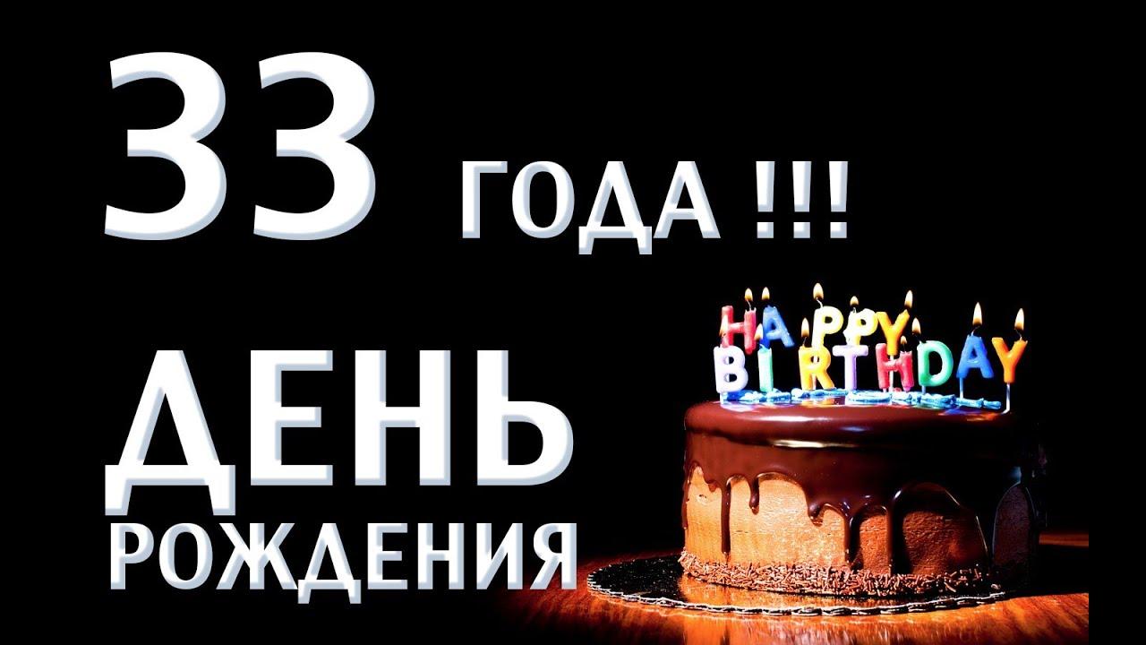 Открытки мужчине с Днем Рождения 33 года лучшая подборка (12)