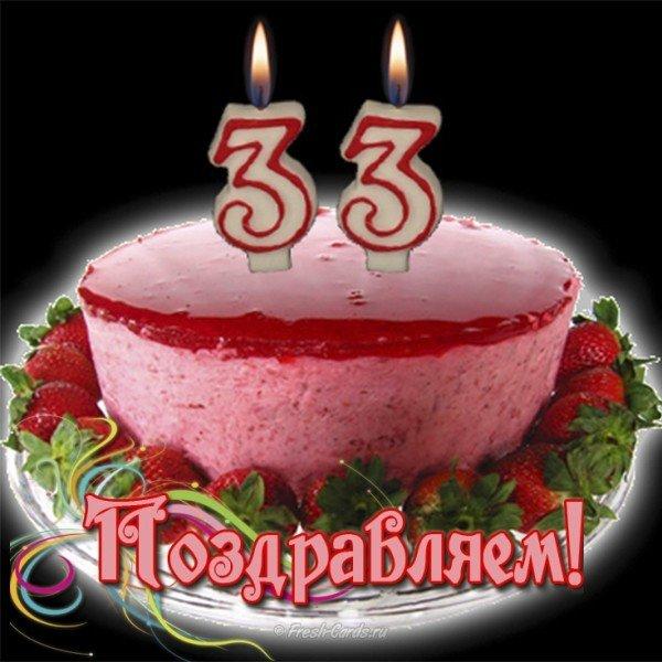 Открытки с днем рождения на 33 года