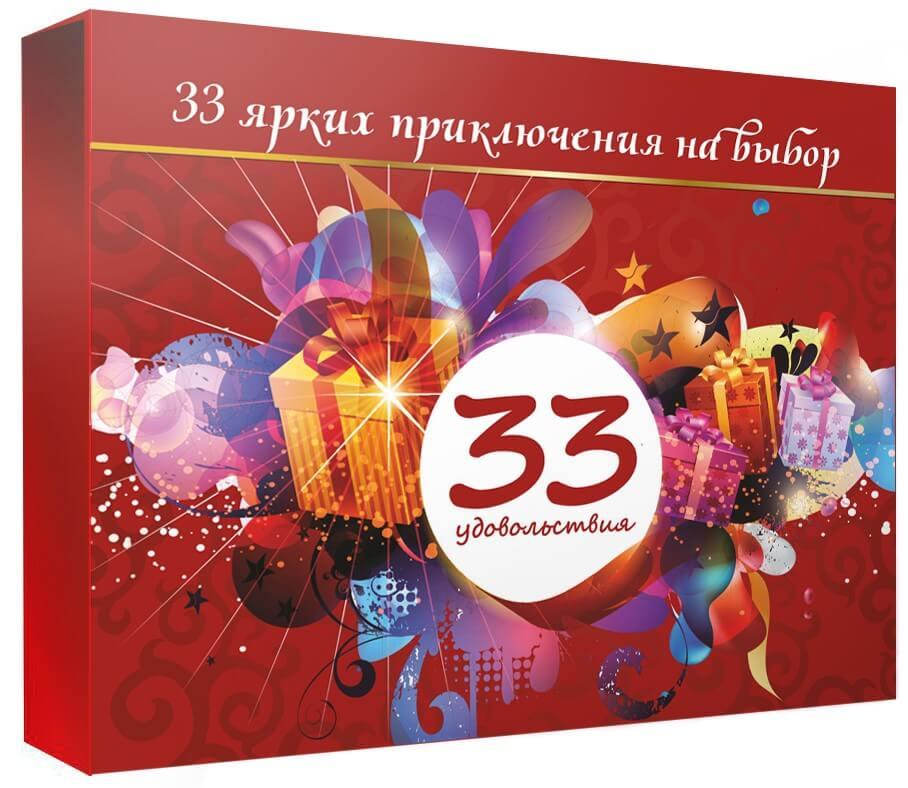 День рождения 33 года открытка