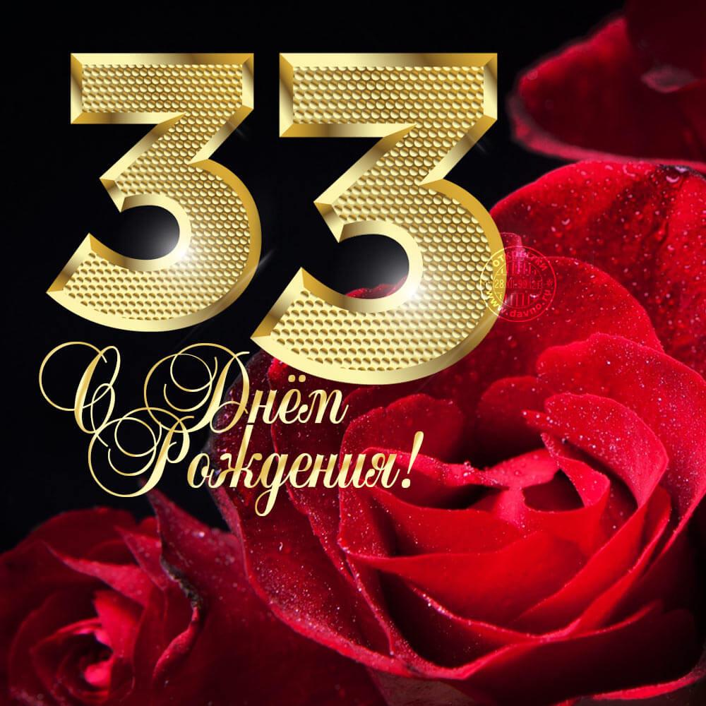 Открытки мужчине с Днем Рождения 33 года лучшая подборка (4)