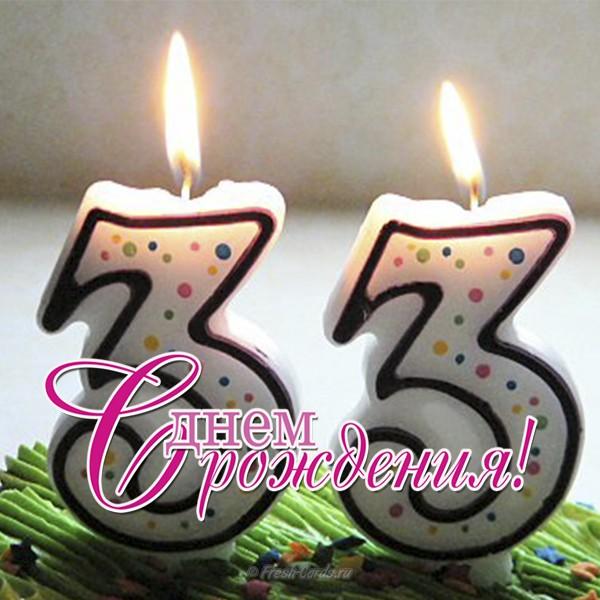 Открытки мужчине с Днем Рождения 33 года лучшая подборка (5)