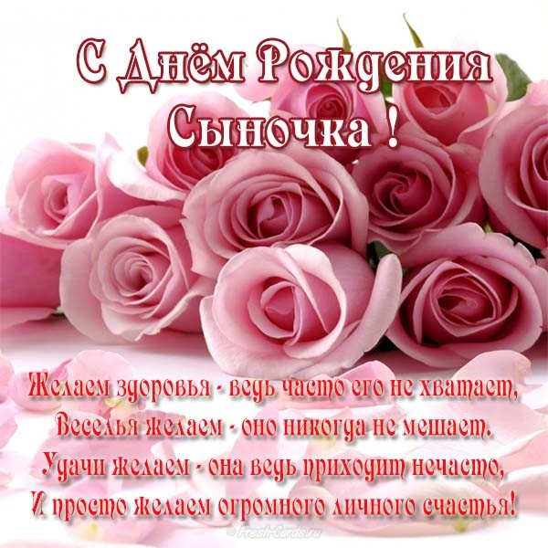 Открытки поздравления с Днем Рождения сына   сборка (1)