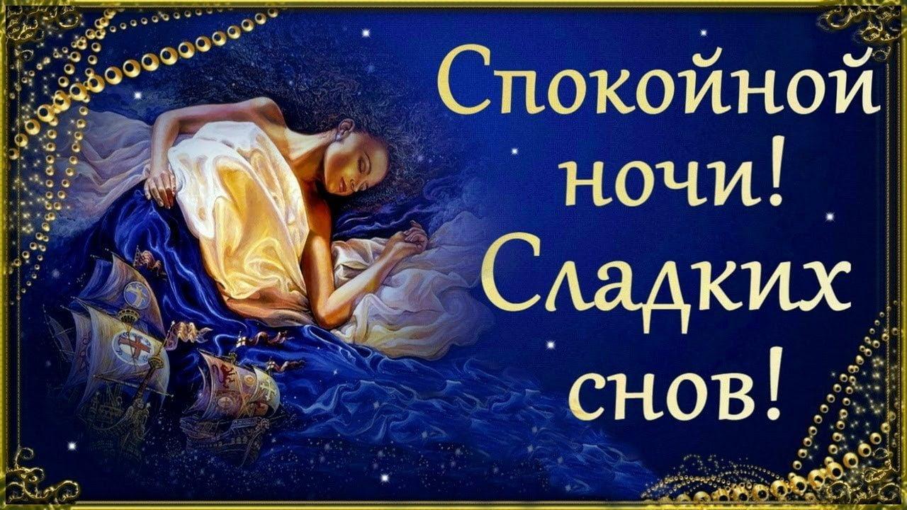 Открытки сладких снов для мужчины