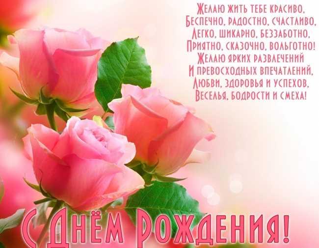 Открытки стихи с Днем Рождения женщине   красивые и приятные (1)