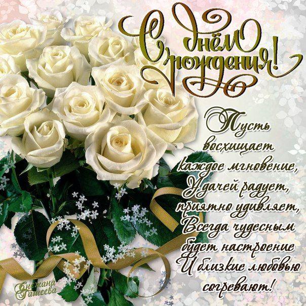 Открытки стихи с Днем Рождения женщине   красивые и приятные (10)