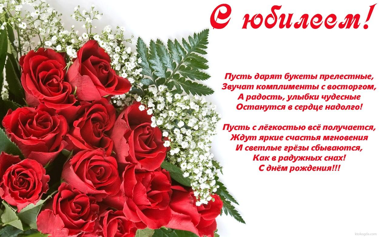 Открытки стихи с Днем Рождения женщине   красивые и приятные (12)