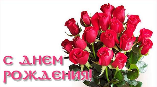 Открытки стихи с Днем Рождения женщине   красивые и приятные (13)