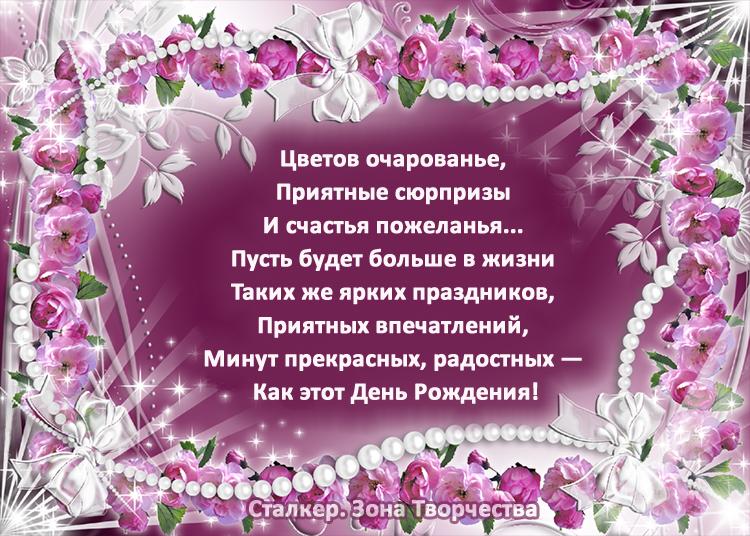 Открытки стихи с Днем Рождения женщине   красивые и приятные (15)