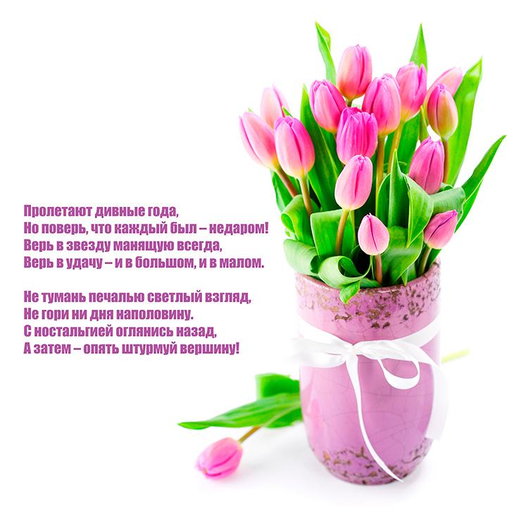 Открытки стихи с Днем Рождения женщине   красивые и приятные (18)