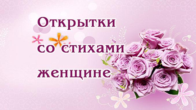 Открытки стихи с Днем Рождения женщине   красивые и приятные (20)