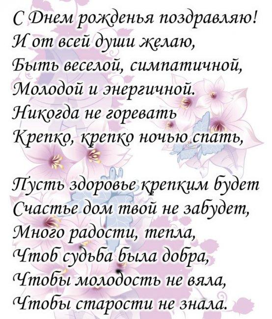 Открытки стихи с Днем Рождения женщине   красивые и приятные (22)