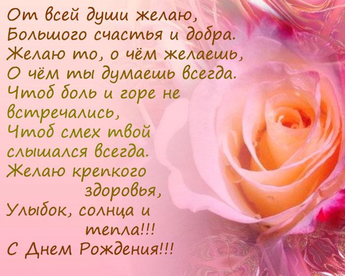 Открытки стихи с Днем Рождения женщине   красивые и приятные (24)
