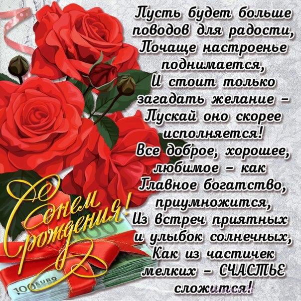 Открытки стихи с Днем Рождения женщине   красивые и приятные (27)