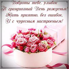 Открытки стихи с Днем Рождения женщине   красивые и приятные (28)