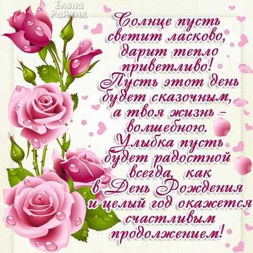 Открытки стихи с Днем Рождения женщине   красивые и приятные (3)