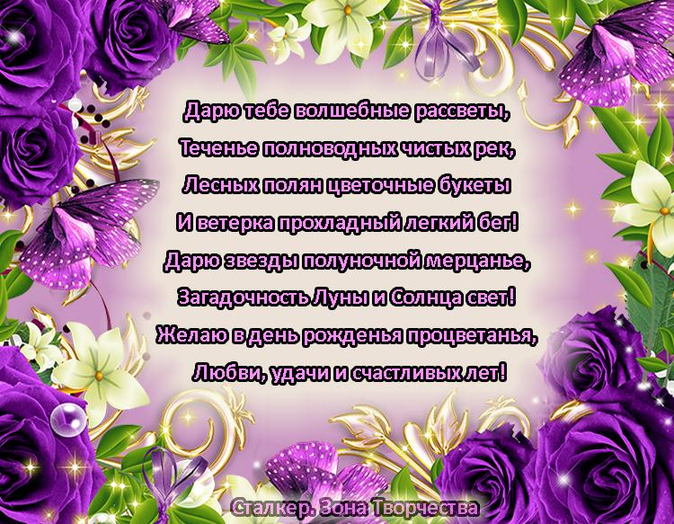 Открытки стихи с Днем Рождения женщине   красивые и приятные (31)