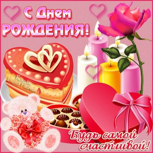Открытки стихи с Днем Рождения женщине   красивые и приятные (4)