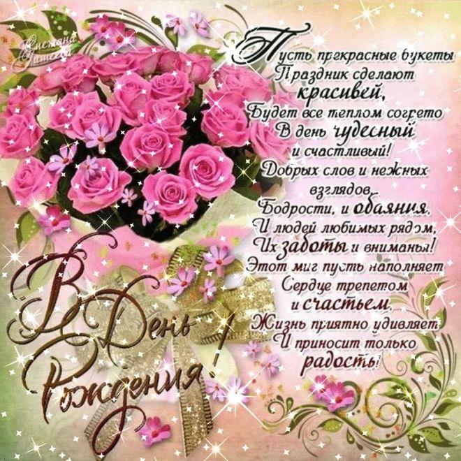 Открытки стихи с Днем Рождения женщине   красивые и приятные (6)
