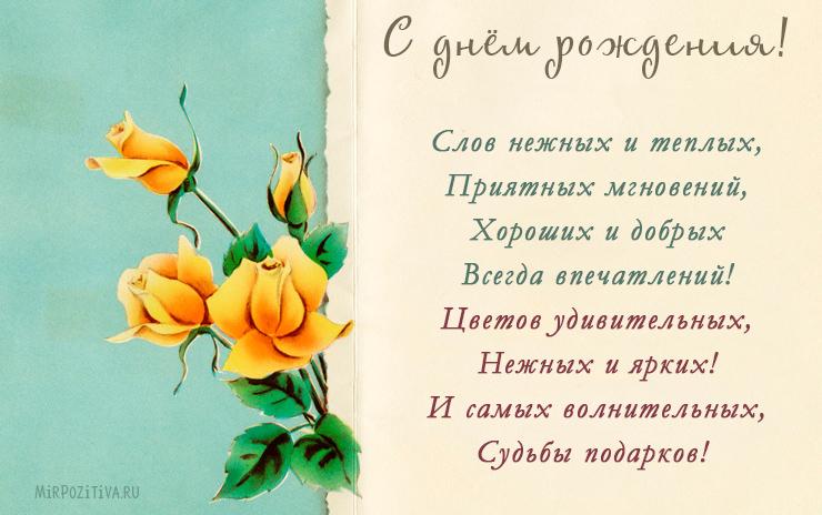 Открытки стихи с Днем Рождения женщине   красивые и приятные (8)