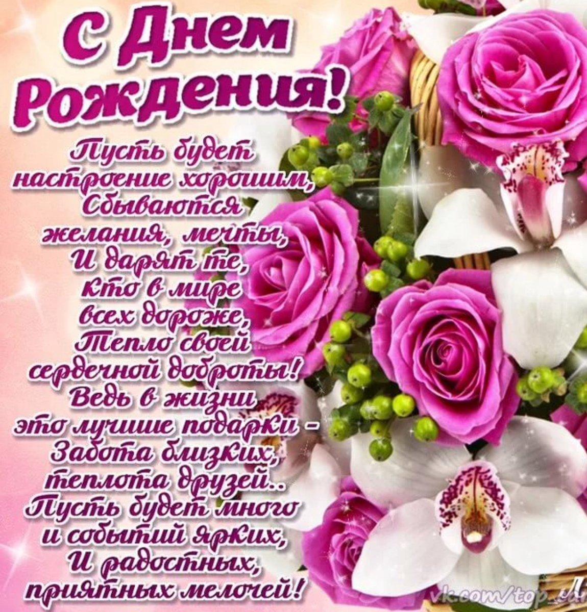 Открытки стихи с Днем Рождения женщине   красивые и приятные (9)