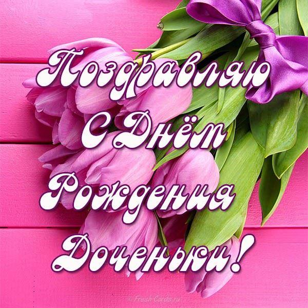 Открытки с Днем Рождения дочки поздравления маме   подборка (1)