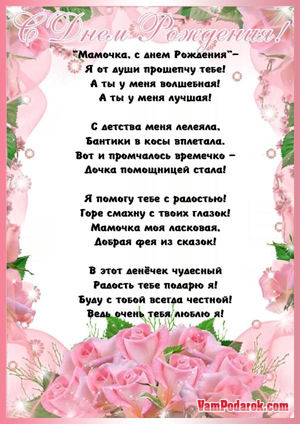 Поздравления маме от дочки на день рождения