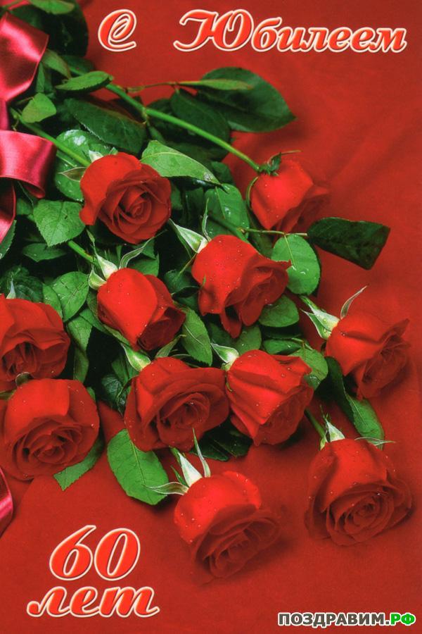 Днем, открытки к юбилею 60 лет женщине красивые стихи