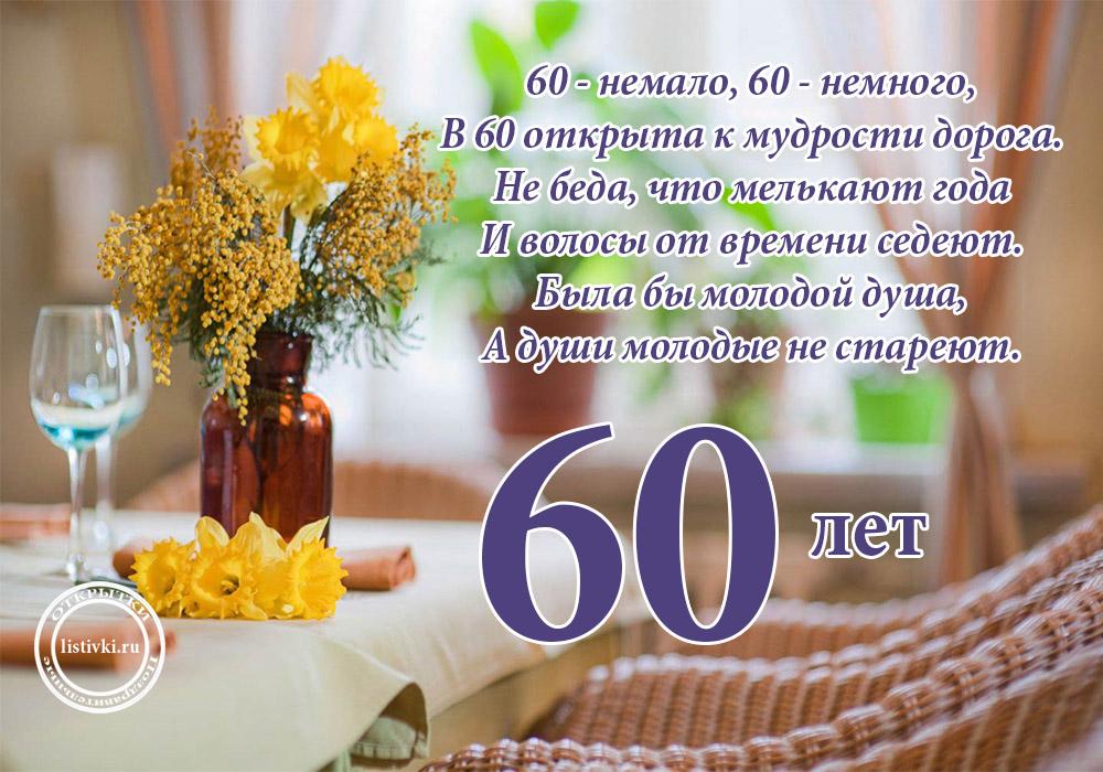 Подписать открытку с юбилеем мужчине 60 лет