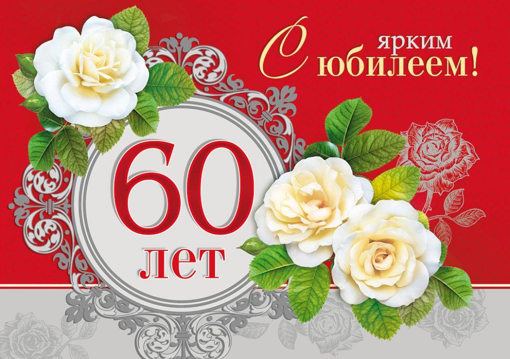 Открытка юбилей 60 лет женщине поздравления красивые