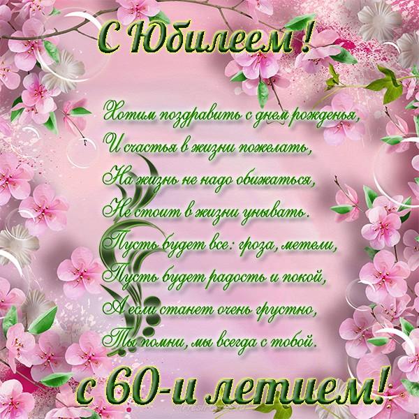 Поздравление с днем рождения женщину за 60 лет