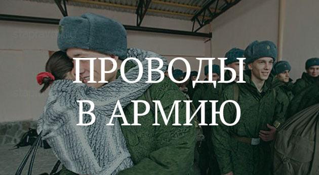 Плакат на проводы в армию своими руками   подборка картинок (15)