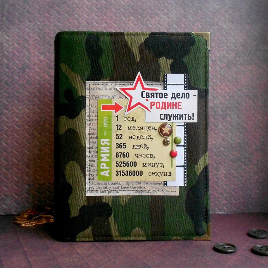 Открытка днем, как сделать открытку парню в армию