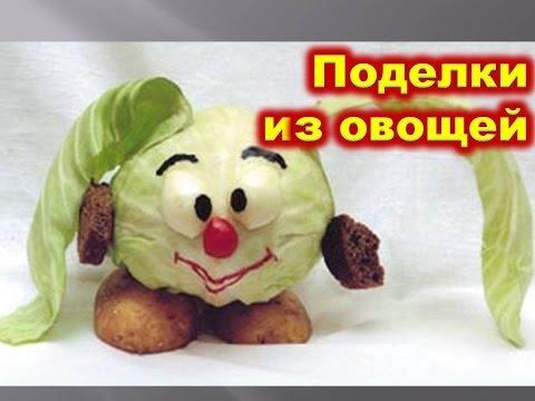 Поделки из овощей и фруктов и цветов   подборка фото (12)