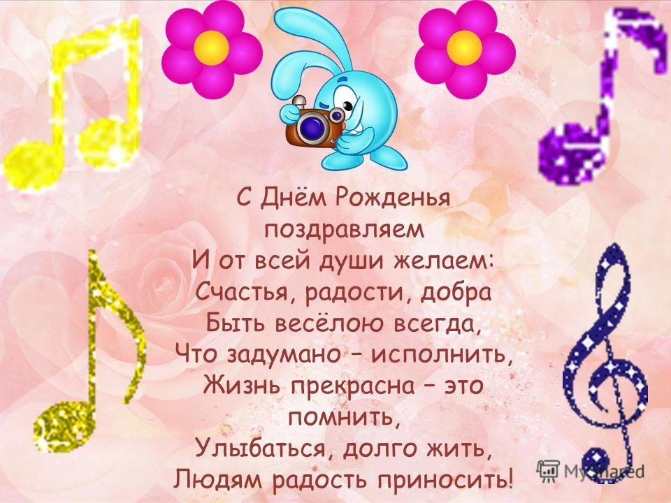 Открытка, открытка для 2 летней девочки с днем рождения