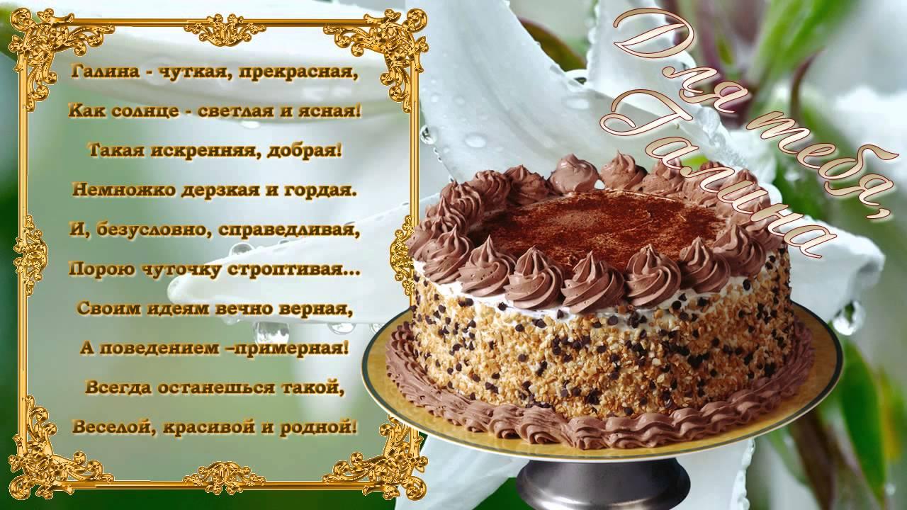 Надписями про, с днем рождения галину открытки с поздравлениями