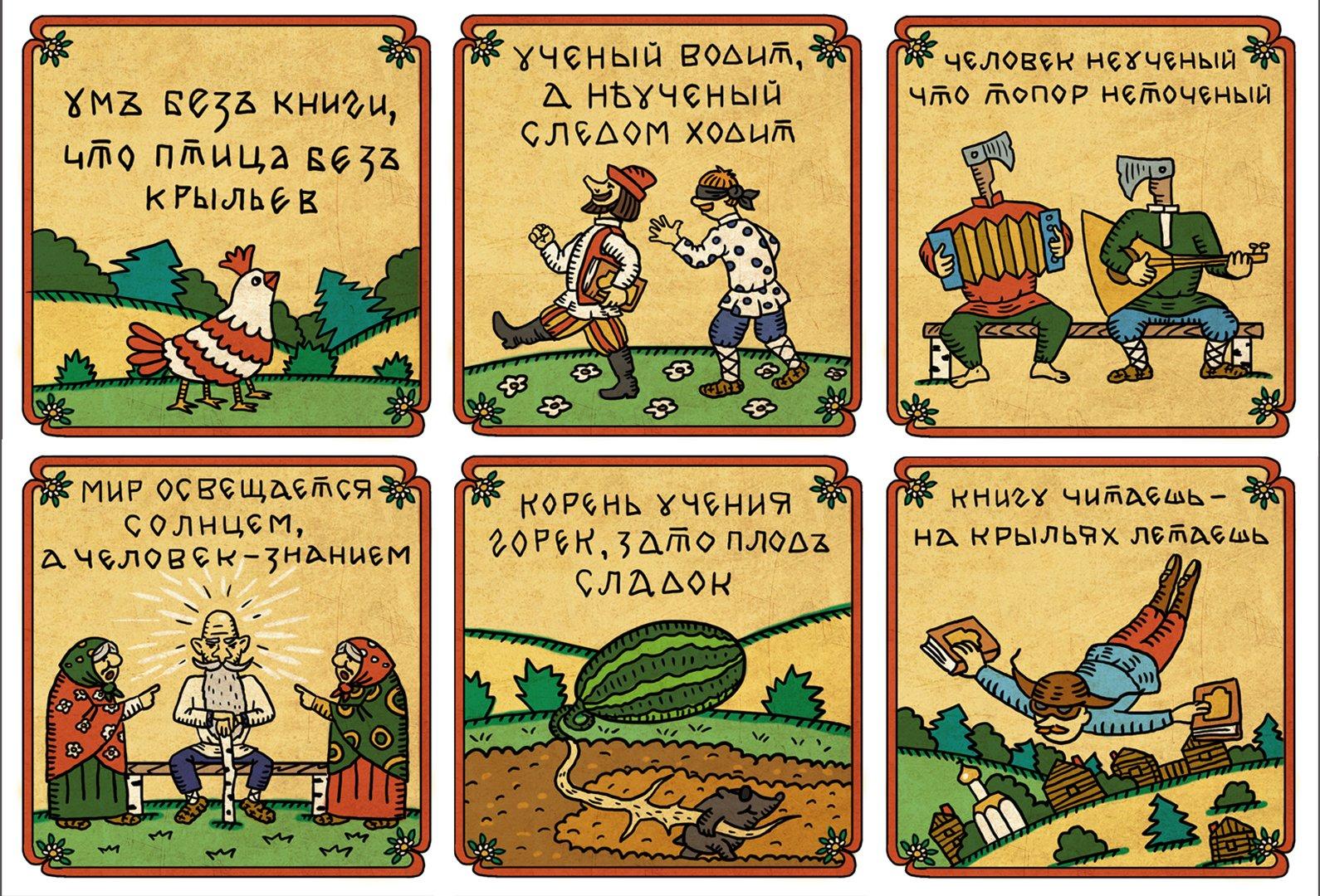 Иллюстрации о пословицах